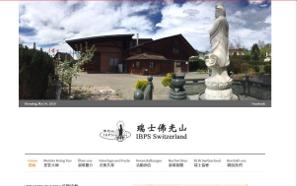 IBPS 瑞士佛光山